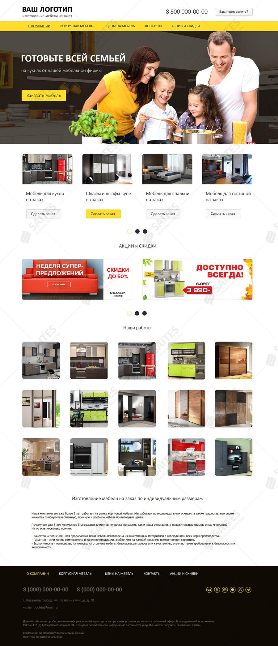 Продвижение сайта мебель ооо компания беринг уфа сайт