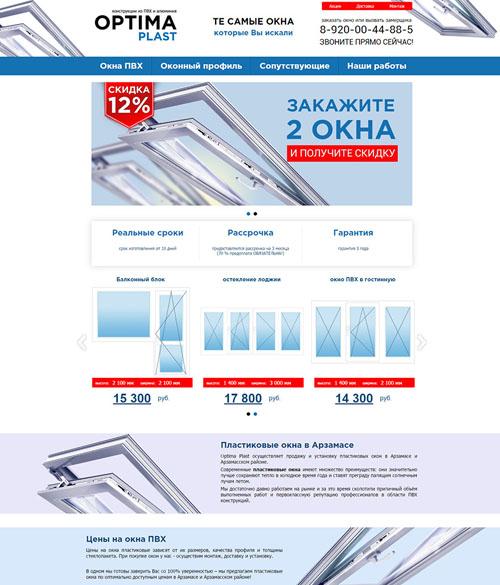 Компания оптима москва официальный сайт сайт компании птицефабрика