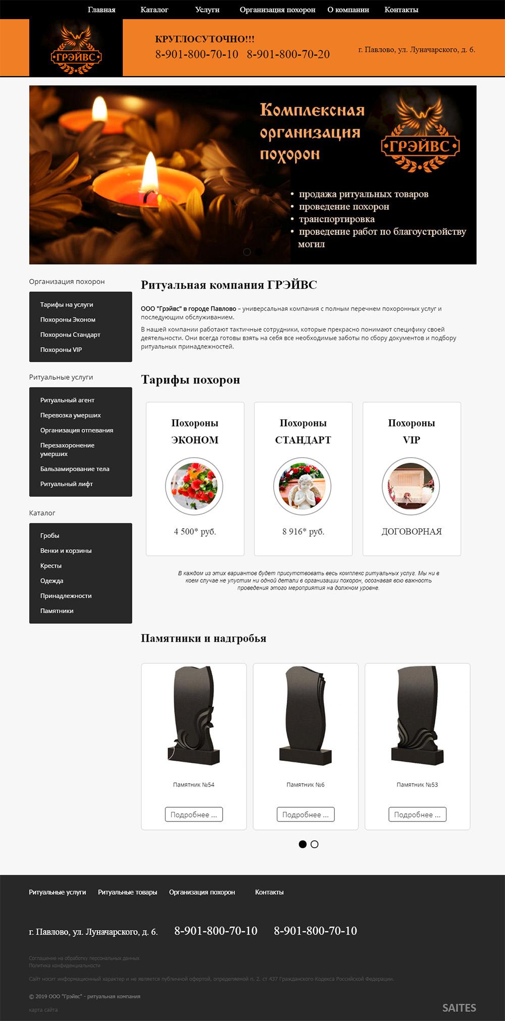 Продвижение сайта павлово создание сайта ipb